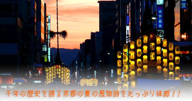 京都祇園祭宵山の風景